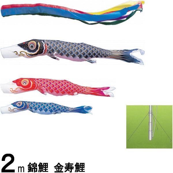鯉のぼり 錦鯉 マイホーム 金寿鯉 2m3匹 五色吹流し 139600467
