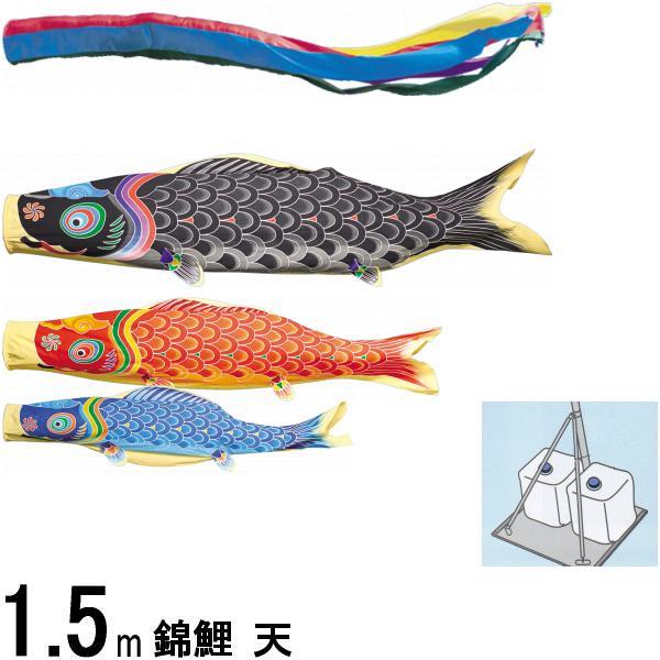 鯉のぼり 錦鯉 CSTEG05 スタンドCタイプセット 天 1.5m3匹 五色吹流し 撥水加工 139600478