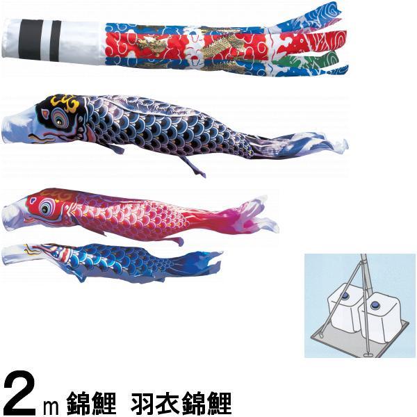 鯉のぼり 錦鯉 庭園スタンド 羽衣錦鯉 2m3匹 飛龍吹流し 139600502
