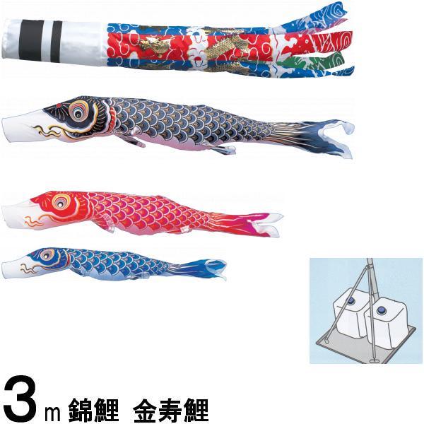 鯉のぼり 錦鯉 庭園スタンド 金寿鯉 3m3匹 飛龍吹流し 139600513