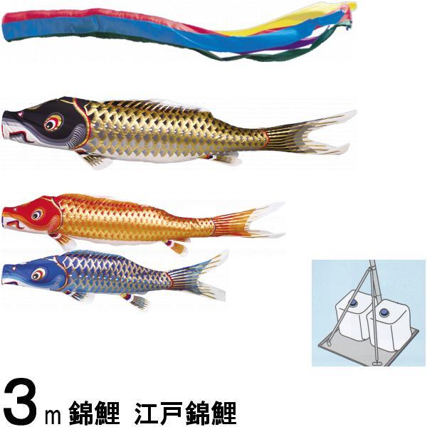 鯉のぼり 錦鯉 庭園スタンド 江戸錦鯉 3m3匹 五色吹流し 139600521