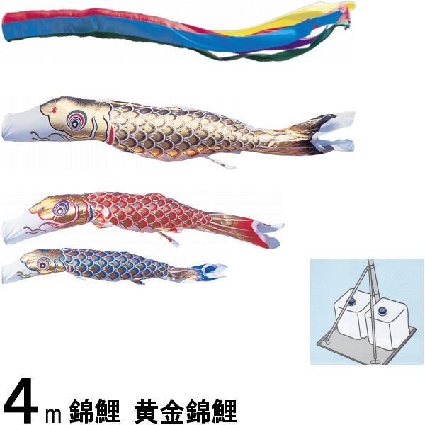 鯉のぼり 錦鯉 庭園スタンド 黄金錦鯉 4m3匹 五色吹流し 139600528