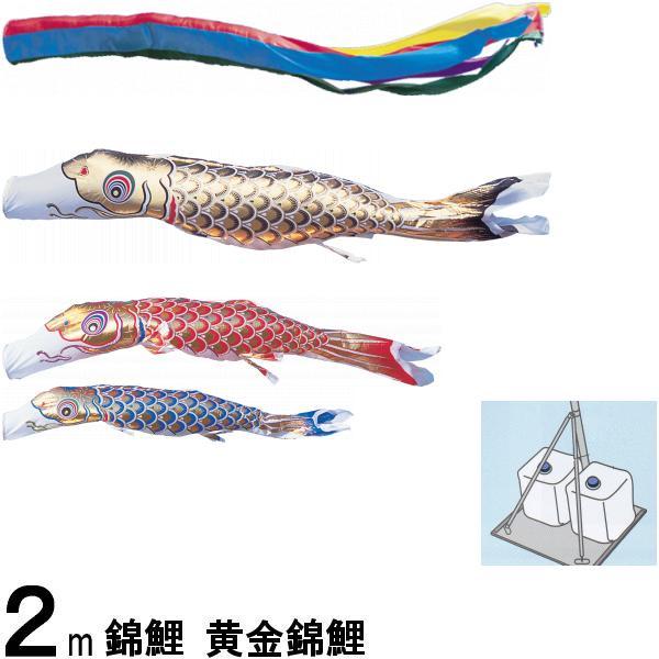 鯉のぼり 錦鯉 庭園スタンド 黄金錦鯉 2m3匹 五色吹流し 139600530