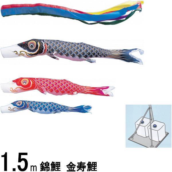 鯉のぼり 錦鯉 庭園スタンド 金寿鯉 1.5m3匹 五色吹流し 139600539