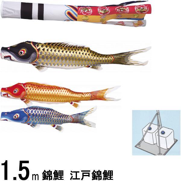 鯉のぼり 錦鯉 スタンドCタイプ 江戸錦鯉 1.5m3匹 瑞祥吹流し 139600558