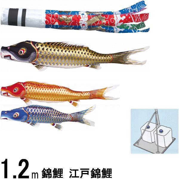 鯉のぼり 錦鯉 スタンドCタイプ 江戸錦鯉 1.2m3匹 飛龍吹流し 139600559