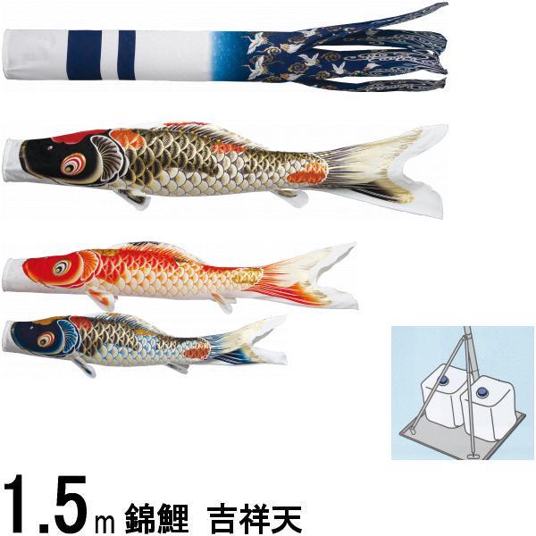 鯉のぼり 錦鯉 スタンドS型 吉祥天 1.5m3匹 吉祥天吹流し 撥水加工 139600585