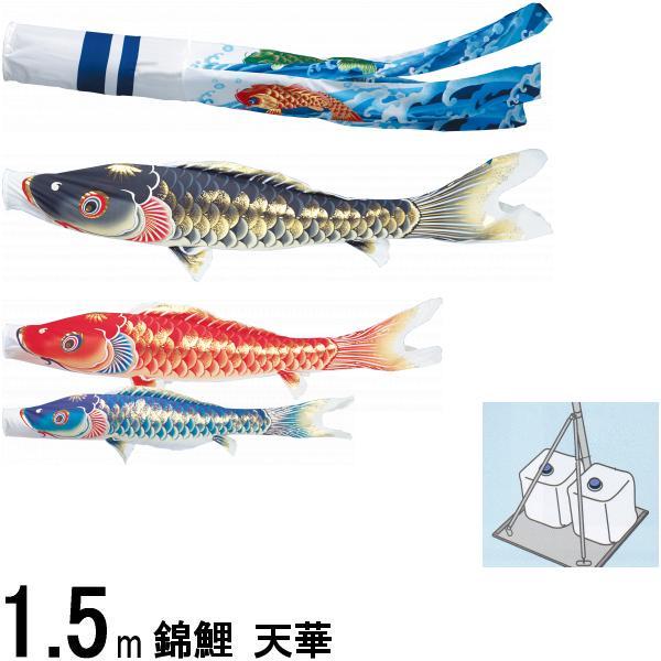 鯉のぼり 錦鯉 スタンドS型 天華 1.5m3匹 天華滝のぼり吹流し 撥水加工 139600590