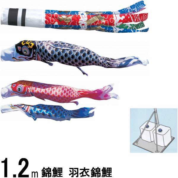 鯉のぼり 錦鯉 スタンドS型 羽衣錦鯉 1.2m3匹 飛龍吹流し 139600599