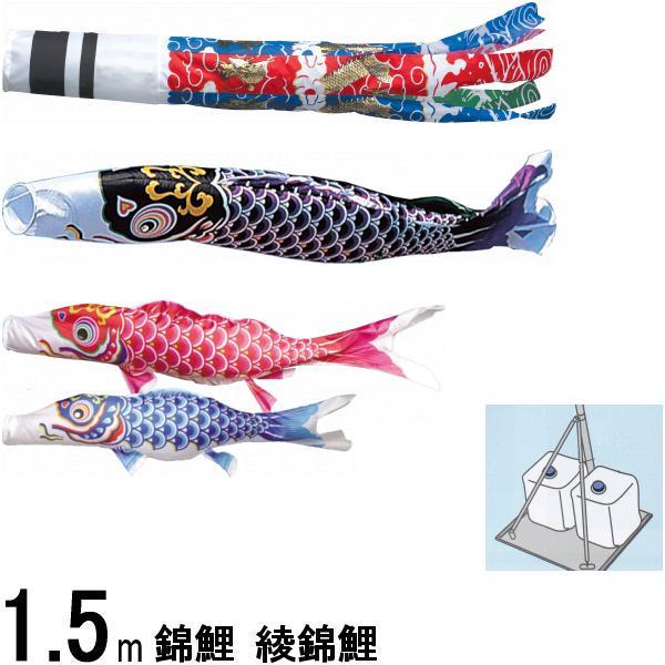 鯉のぼり 錦鯉 スタンドS型 綾錦鯉 1.5m3匹 飛龍吹流し 139600603