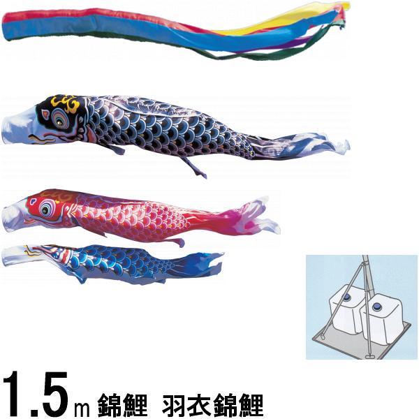 鯉のぼり 錦鯉 スタンドS型 羽衣錦鯉 1.5m3匹 五色吹流し 139600608