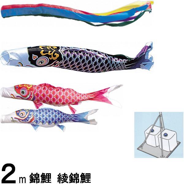 鯉のぼり 錦鯉 スタンドS型 綾錦鯉 2m3匹 五色吹流し 139600612
