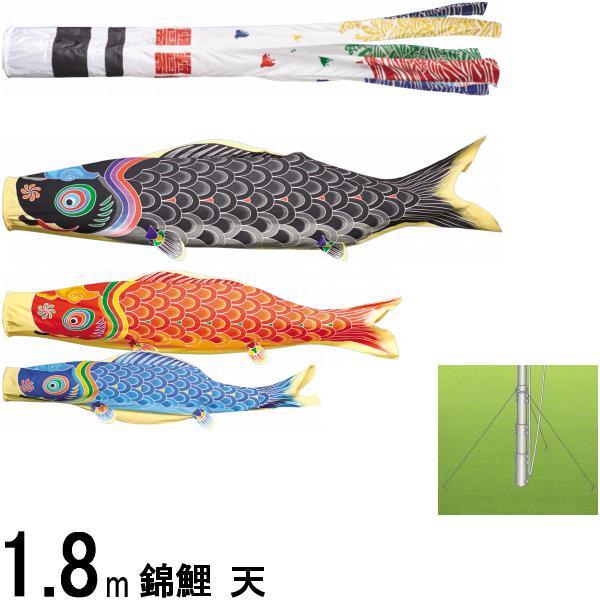 鯉のぼり 錦鯉 MHTEN10 マイホームセット 天 1間3匹 浪千鳥吹流し 撥水加工 139600618
