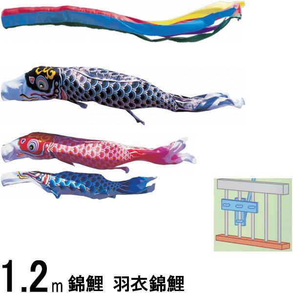 鯉のぼり 錦鯉 Aタイプホルダー付 羽衣錦鯉 1.2m3匹 五色吹流し 139600648