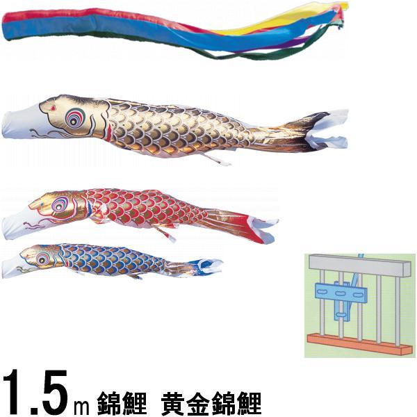 鯉のぼり 錦鯉 Aタイプホルダー付 黄金錦鯉 1.5m3匹 五色吹流し 139600649