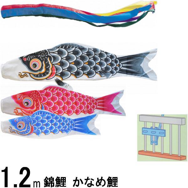 鯉のぼり 錦鯉 Aタイプホルダー付 かなめ鯉 1.2m3匹 五色吹流し 139600660