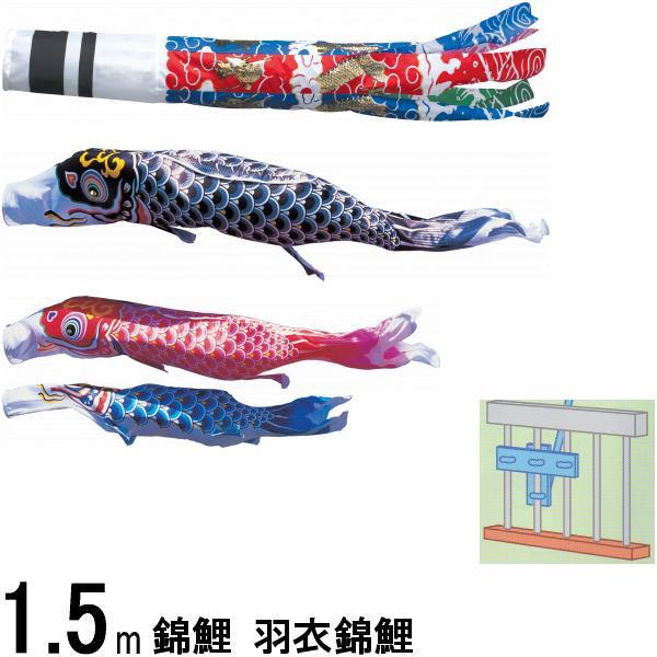 鯉のぼり 錦鯉 Hタイプマンション 羽衣錦鯉 1.5m3匹 飛龍吹流し 139600714