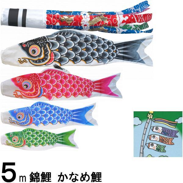 鯉のぼり 錦鯉 ノーマル かなめ鯉 5m4匹 飛龍吹流し 139600742