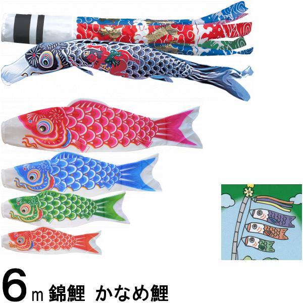 鯉のぼり 錦鯉 ノーマル かなめ鯉 6m5匹 金太郎つき 飛龍吹流し 139600747