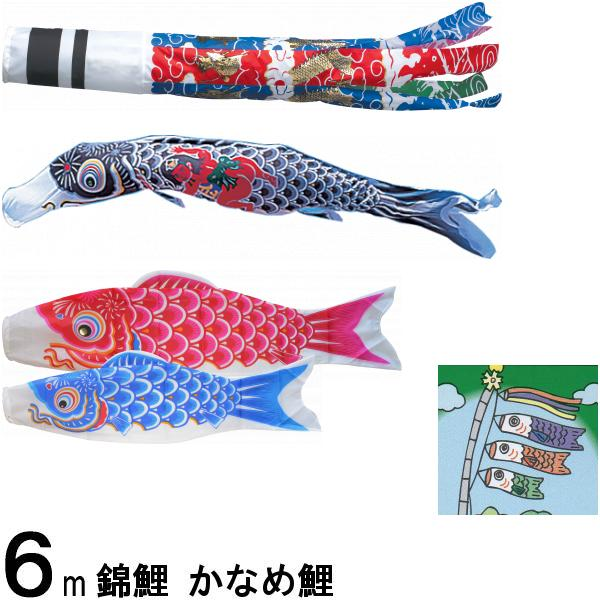 鯉のぼり 錦鯉 ノーマル かなめ鯉 6m3匹 金太郎つき 飛龍吹流し 139600749