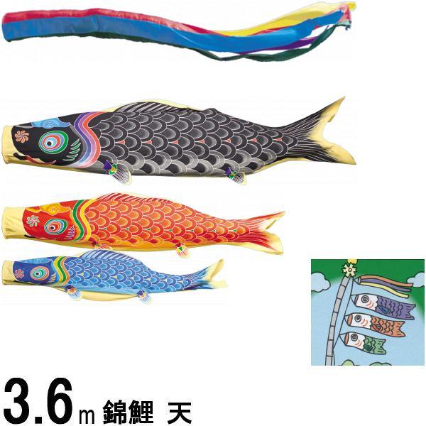 鯉のぼり 錦鯉 TEN203G ノーマルセット 天 2間3匹 五色吹流し 撥水加工 139600764