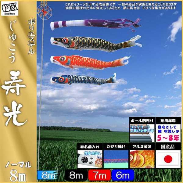 鯉のぼり キング印 山本 こいのぼりセット 寿光 8m6点 寿光吹流し ノーマルセット 139730036