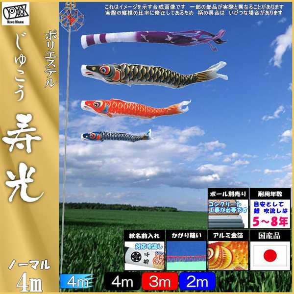 鯉のぼり キング印 山本 こいのぼりセット 寿光 4m6点 寿光吹流し ノーマルセット 139730044
