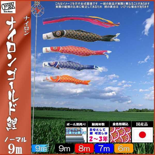 鯉のぼり キング印 山本 こいのぼりセット ナイロンゴールド 9m7点 五色吹流し ノーマルセット 139730145