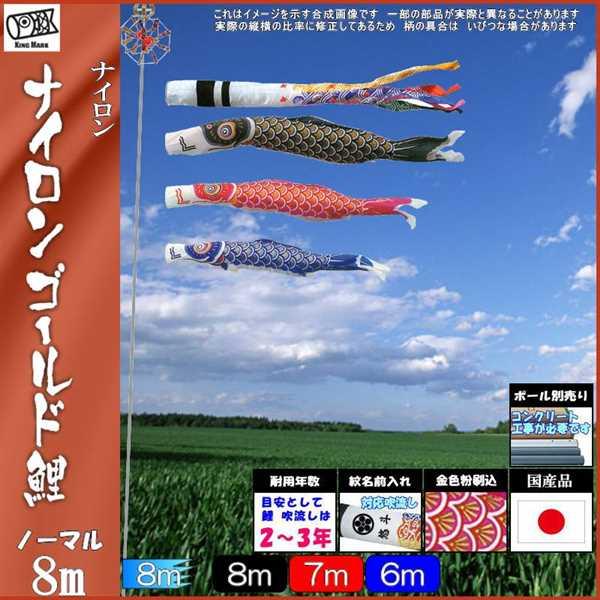 鯉のぼり キング印 山本 こいのぼりセット ナイロンゴールド 8m6点 千鳥吹流し ノーマルセット 139730189, オーダースーツのEuro-Express 159e1e4f