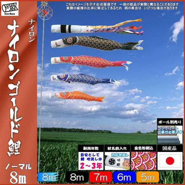 鯉のぼり キング印 山本 こいのぼりセット ナイロンゴールド 8m7点 千鳥吹流し ノーマルセット 139730190