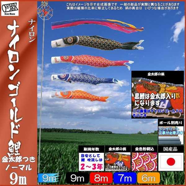 鯉のぼり キング印 山本 こいのぼりセット ナイロンゴールド 9m7点 五色吹流し 金太郎つき ノーマルセット 139730211