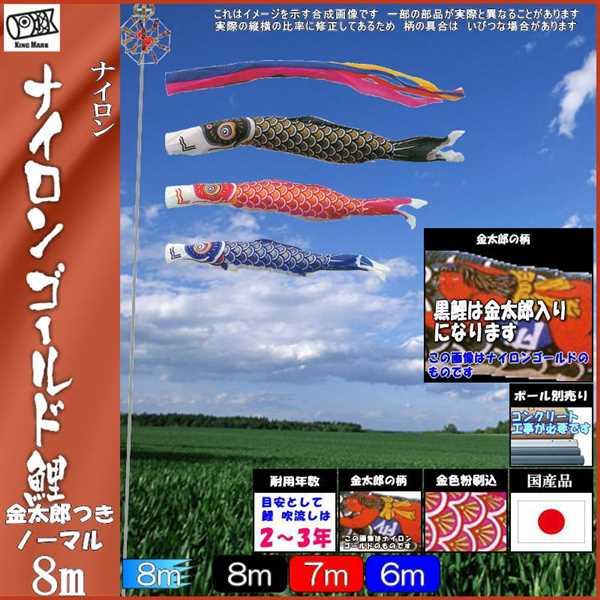 鯉のぼり キング印 山本 こいのぼりセット ナイロンゴールド 8m6点 五色吹流し 金太郎つき ノーマルセット 139730213