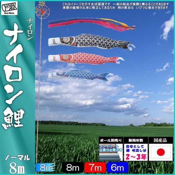 鯉のぼり キング印 山本 こいのぼりセット ナイロン 8m6点 五色吹流し ノーマルセット 139730279