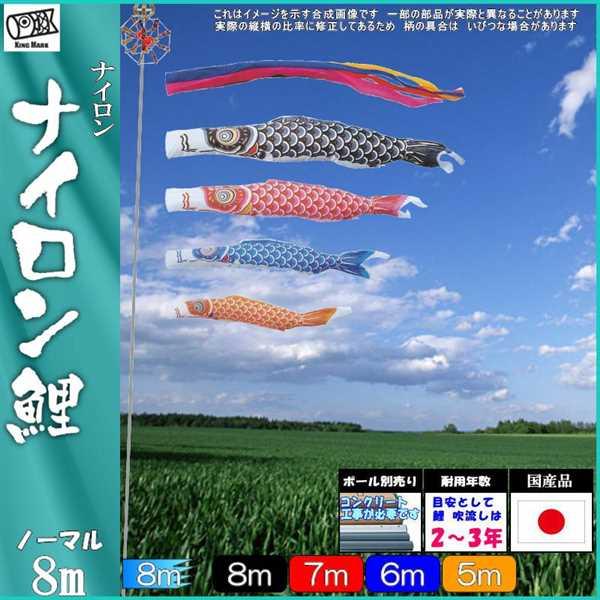 鯉のぼり キング印 山本 こいのぼりセット ナイロン 8m7点 五色吹流し ノーマルセット 139730280