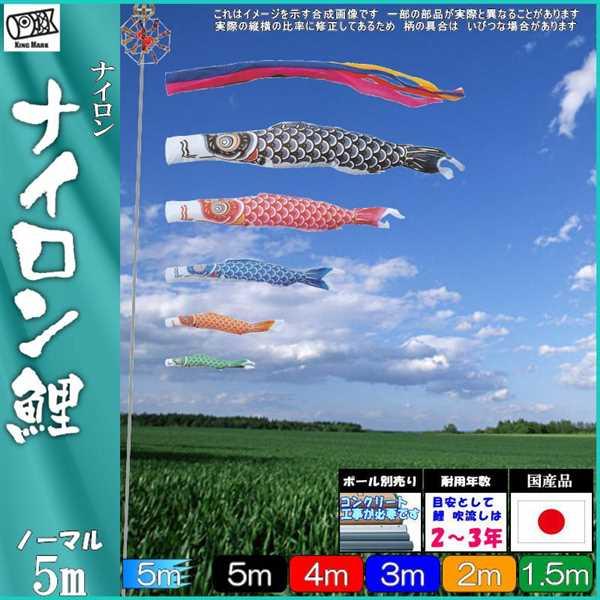 鯉のぼり キング印 山本 こいのぼりセット ナイロン 5m8点 五色吹流し ノーマルセット 139730290