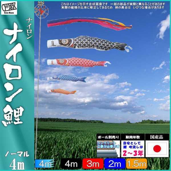 鯉のぼり キング印 山本 こいのぼりセット ナイロン 4m7点 五色吹流し ノーマルセット 139730292