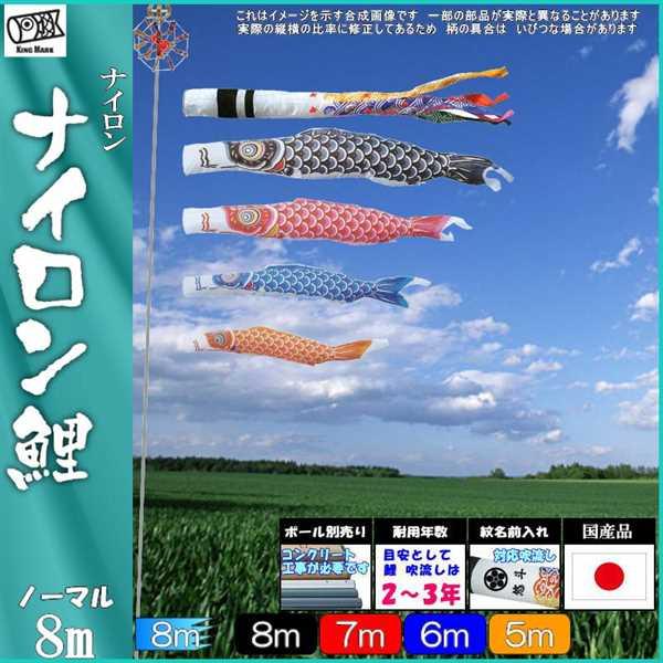 鯉のぼり キング印 山本 こいのぼりセット ナイロン 8m7点 千鳥吹流し ノーマルセット 139730322