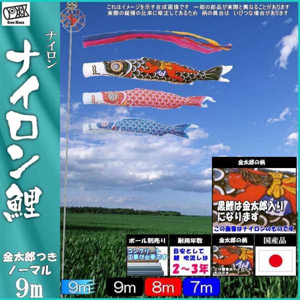 鯉のぼり キング印 山本 こいのぼりセット ナイロン 9m6点 五色吹流し 金太郎つき ノーマルセット 139730342