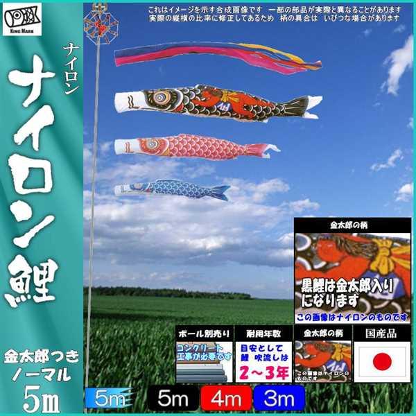 鯉のぼり キング印 山本 こいのぼりセット ナイロン 5m6点 五色吹流し 金太郎つき ノーマルセット 139730354