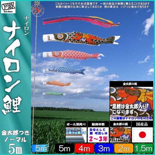 鯉のぼり キング印 山本 こいのぼりセット ナイロン 5m8点 五色吹流し 金太郎つき ノーマルセット 139730356