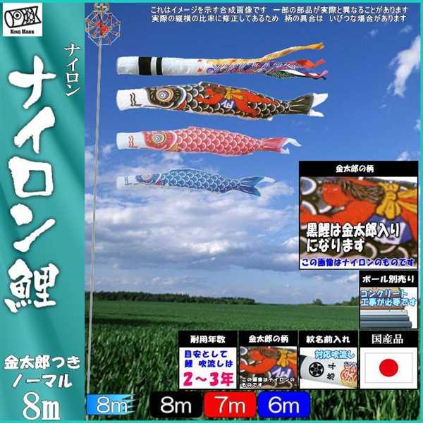 鯉のぼり キング印 山本 こいのぼりセット ナイロン 8m6点 千鳥吹流し 金太郎つき ノーマルセット 139730387