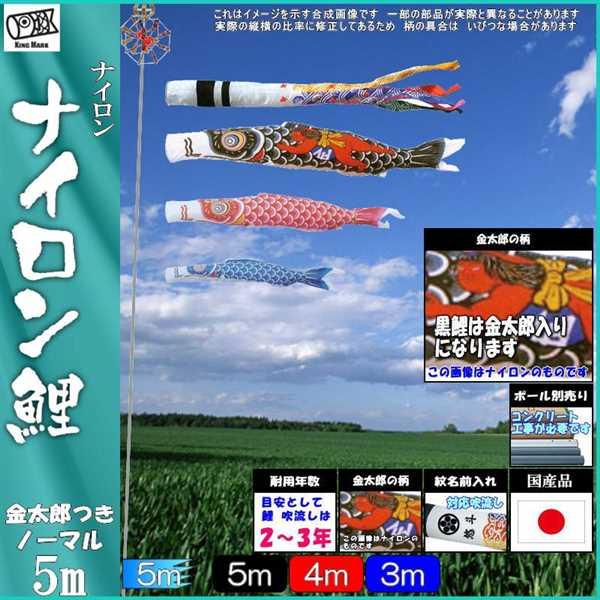 鯉のぼり キング印 山本 こいのぼりセット ナイロン 5m6点 千鳥吹流し 金太郎つき ノーマルセット 139730396