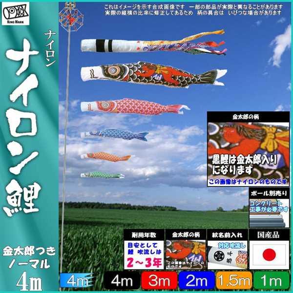 鯉のぼり キング印 山本 こいのぼりセット ナイロン 4m8点 千鳥吹流し 金太郎つき ノーマルセット 139730401