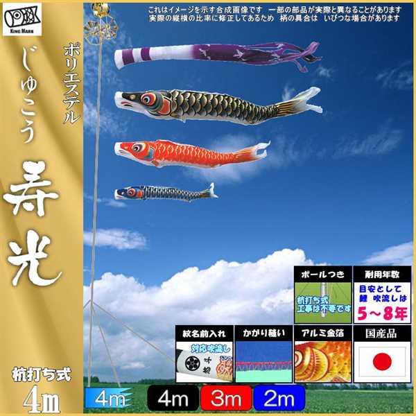 鯉のぼり キング印 山本 こいのぼりセット 寿光 4m 寿光吹流し 庭園セット 139730423