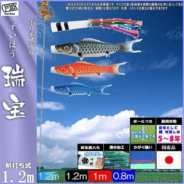 鯉のぼり キング印 山本 こいのぼりセット 瑞宝 1.2m 瑞宝五色吹流し 庭園セット 139730442