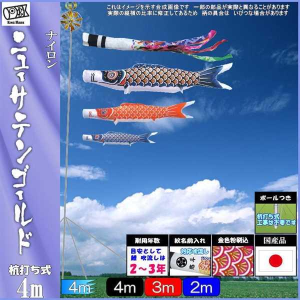 鯉のぼり キング印 山本 こいのぼりセット ニューサテンゴールド 4m 祥龍吹流し 庭園セット 139730455