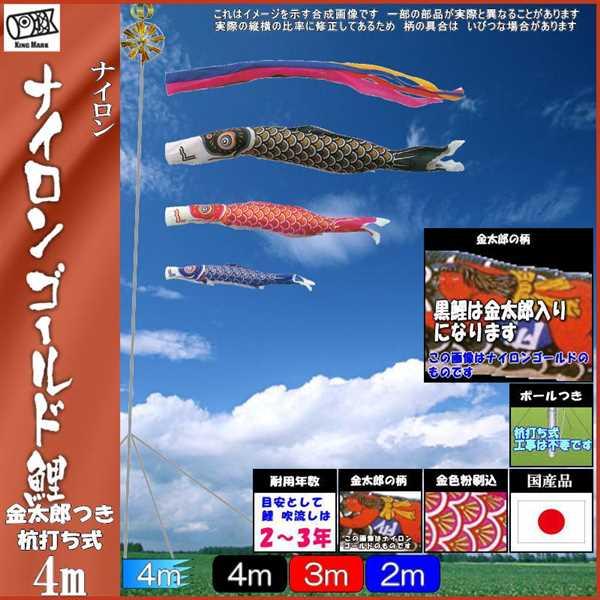 鯉のぼり キング印 山本 こいのぼりセット ナイロンゴールド 4m 五色吹流し 庭園セット 金太郎つき 139730460