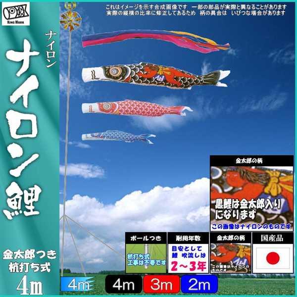 鯉のぼり キング印 山本 こいのぼりセット ナイロン 4m 五色吹流し 庭園セット 金太郎つき 139730468