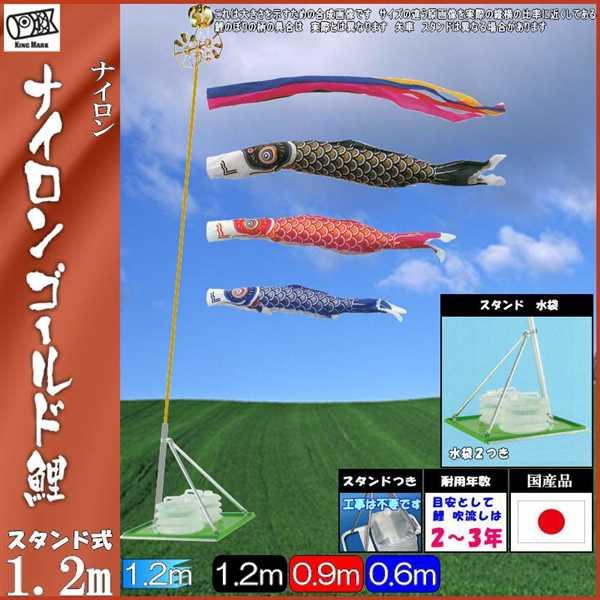 鯉のぼり キング印 山本 こいのぼりセット ナイロンゴールド 1.2m 五色吹流し スタンドセット 139730482