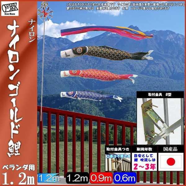 鯉のぼり キング印 山本 こいのぼりセット ナイロンゴールド 1.2m 五色吹流し ホームセット 139730586